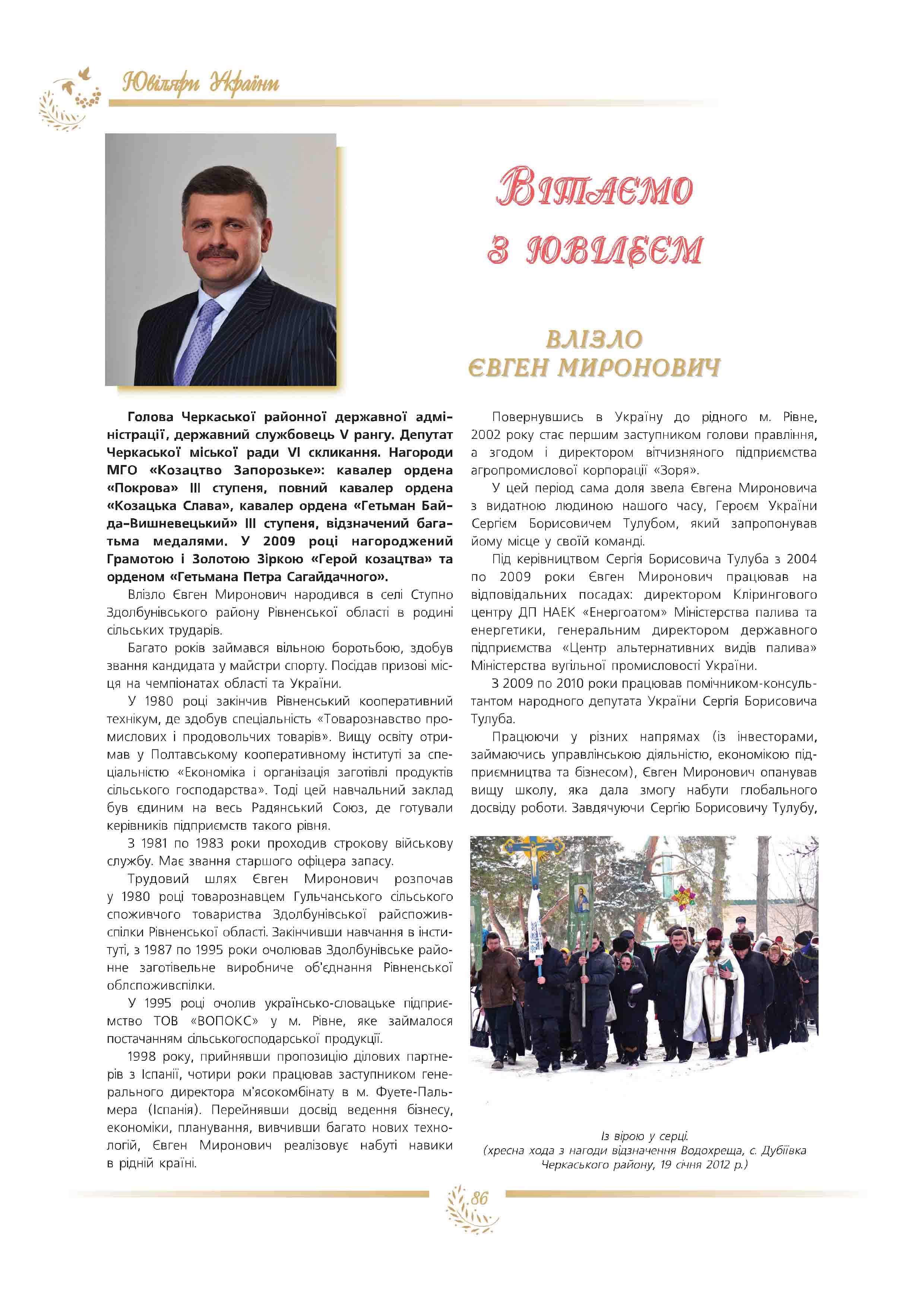 Ювіляри укрaїни події та особистості