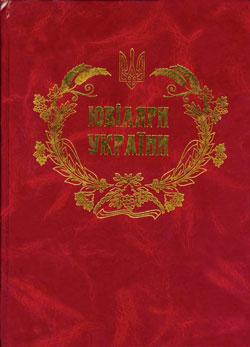 Ювіляри Укрaїни. Події та особистості ХХІ століття 2012