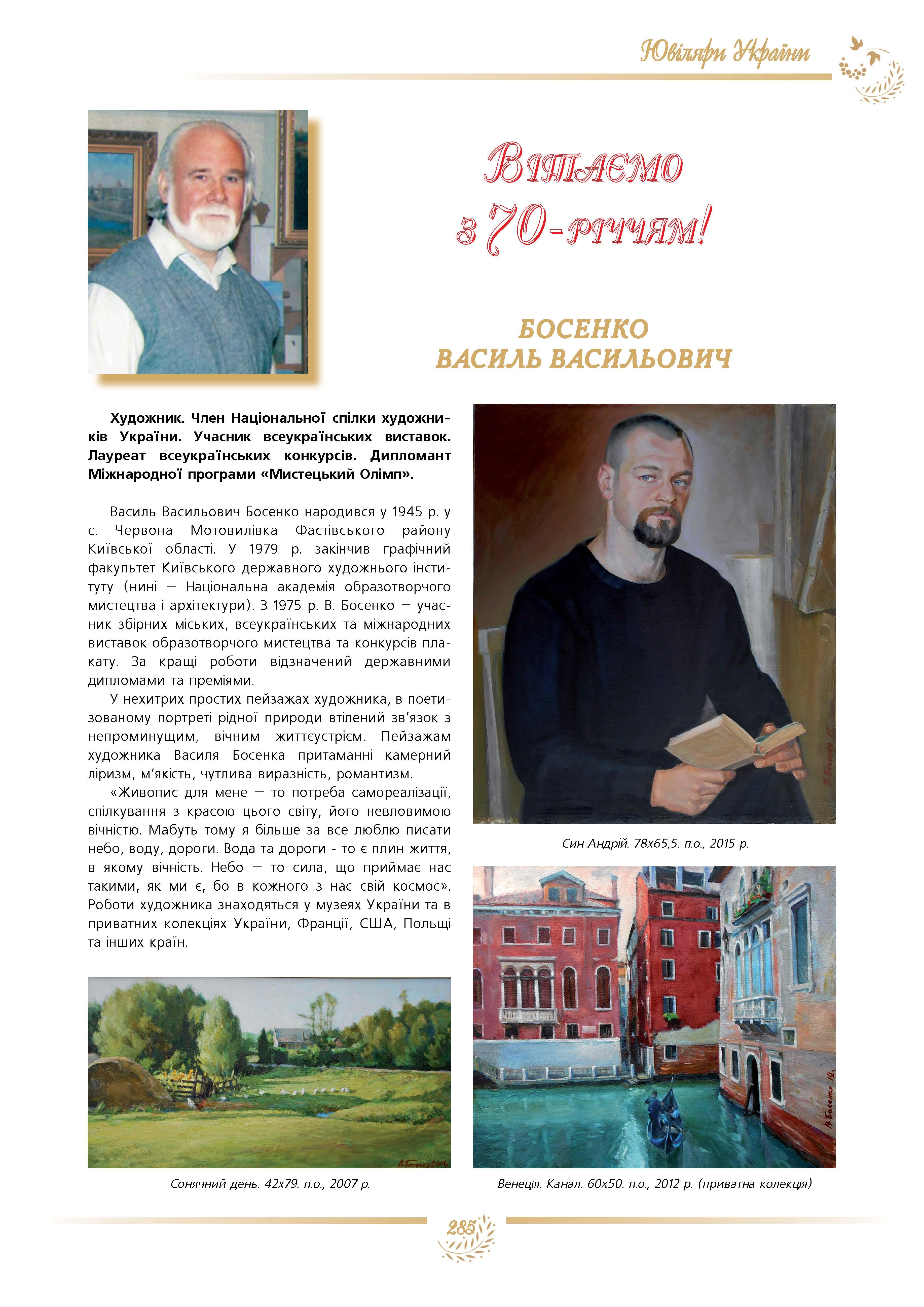 Босенко Василь Васильович