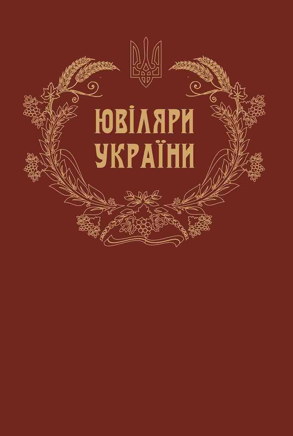 Ювіляри України