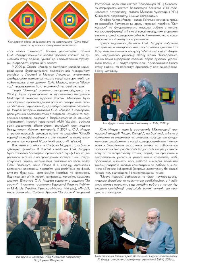МАДЯР СТЕФАН-АРПАД – ХУДОЖНИК, ВЧЕНИЙ-КОЛОРИСТ, ВИДАВЕЦЬ