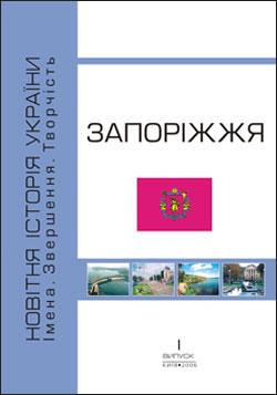 Новітня історія України: імена, звершення, творчість Запоріжжя 2006