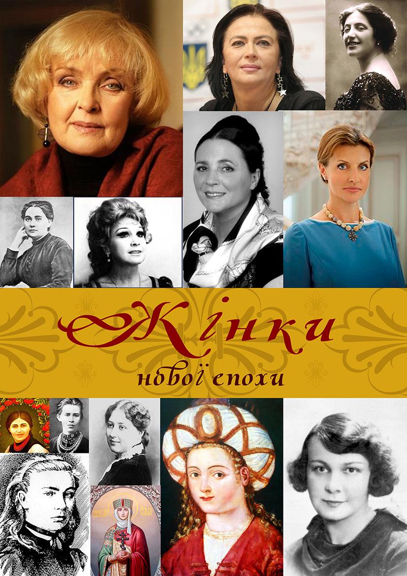 Жінки нової епохи. Жіночі портрети України