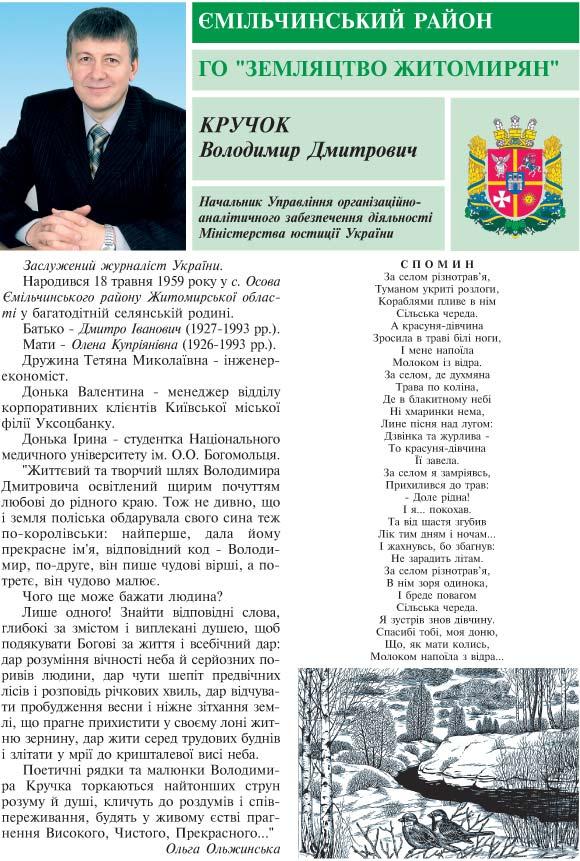 Міністерства юстиції україни