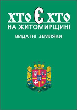 Хто є хто на Житомирщині. Наші земляки. 2006