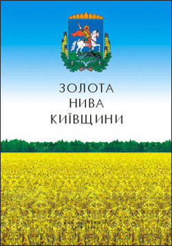 Золота нива Київщини