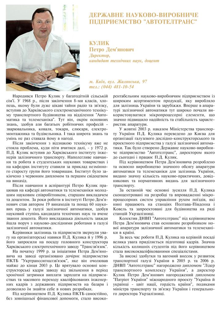КУЛИК ПЕТРО ДЕМ'ЯНОВИЧ - ДИРЕКТОР ДЕРЖАВНОГО НАУКОВО-ВИРОБНИЧОГО ПІДПРИЄМСТВА