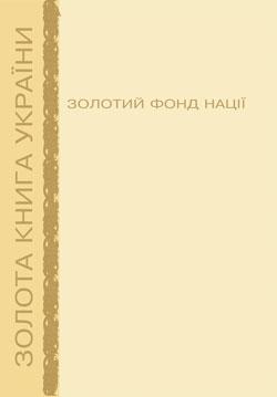 Золота книга України
