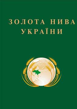 Золота нива України