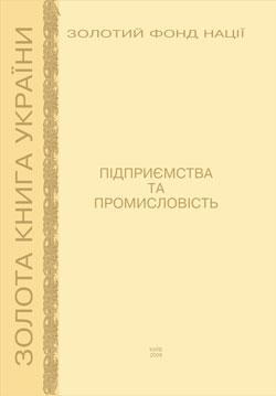 Золота книга України. Підприємства та промисловість