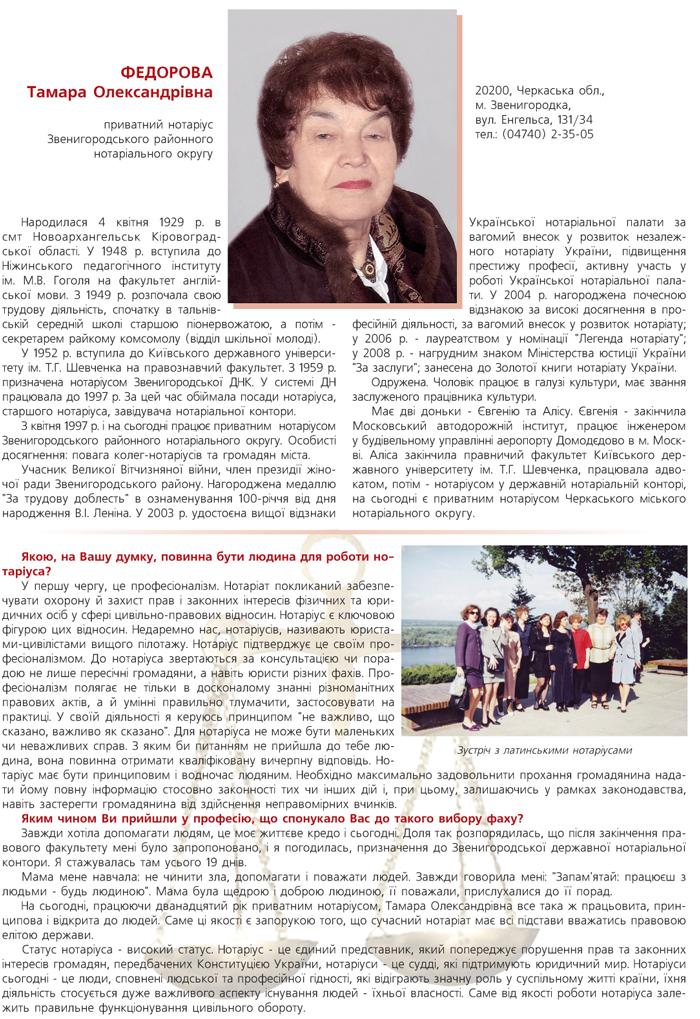 ФЕДОРОВА ТАМАРА ОЛЕКСАНДРІВНА - ПРИВАТНИЙ НОТАРІУС ЗВЕНИГОРОДСЬКОГО РАЙОННОГО НОТАРІАЛЬНОГО ОКРУГУ