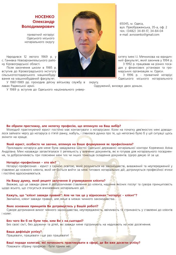 НОСЕНКО ОЛЕКСАНДР ВОЛОДИМИРОВИЧ - ПРИВАТНИЙ НОТАРІУС ОДЕСЬКОГО МІСЬКОГО НОТАРІАЛЬНОГО ОКРУГУ