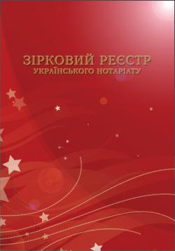 Зірковий реєстр українського нотаріату 2010