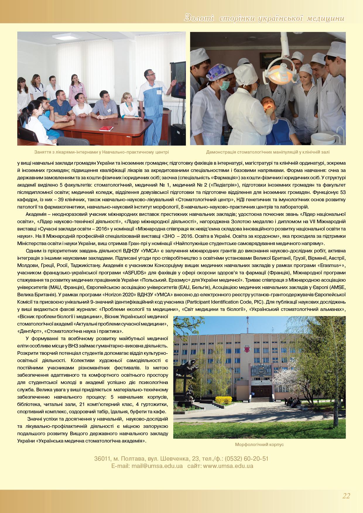 Вищий державний навчальний заклад України «Українська медична стоматологічна академія»