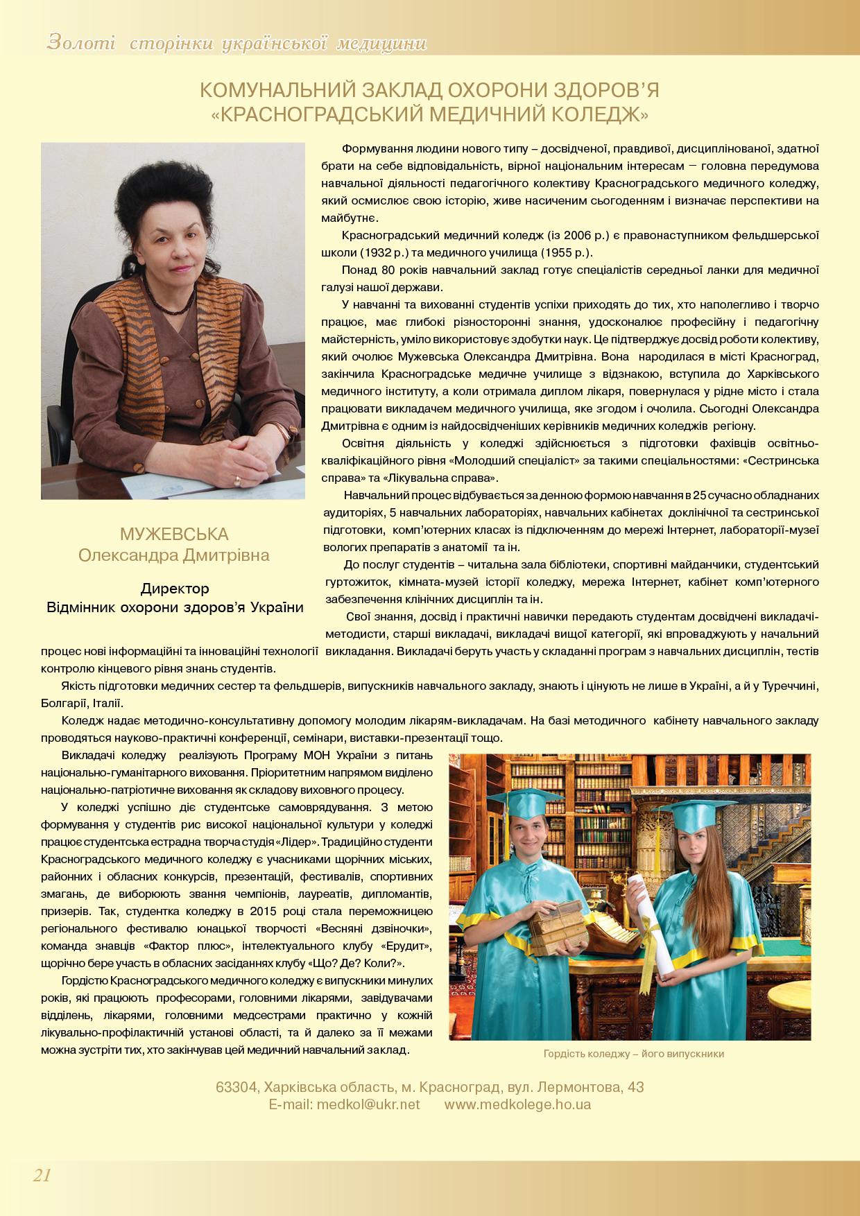 Комунальний заклад охорони здоров'я «Красноградський медичний коледж»