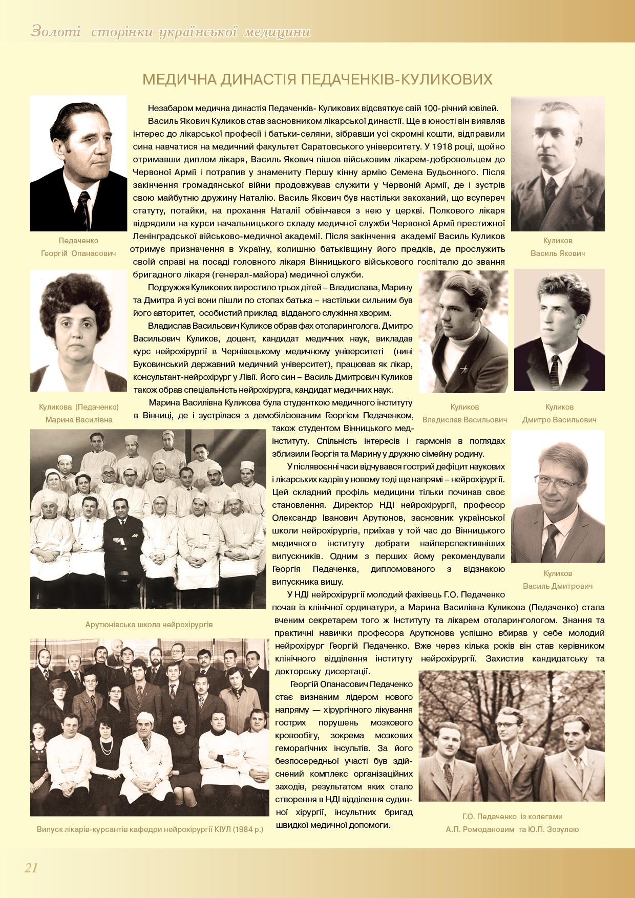 Медична династія Педаченків-Куликових