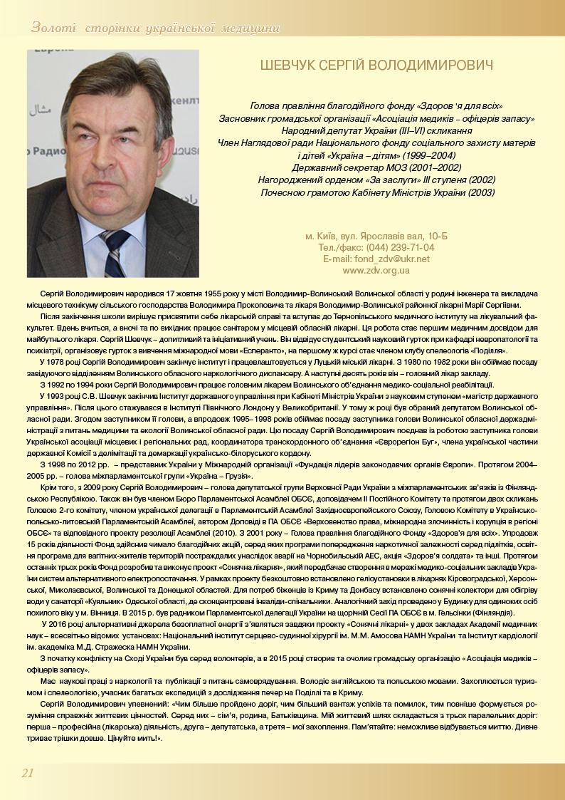 Шевчук Сергей Володимирович