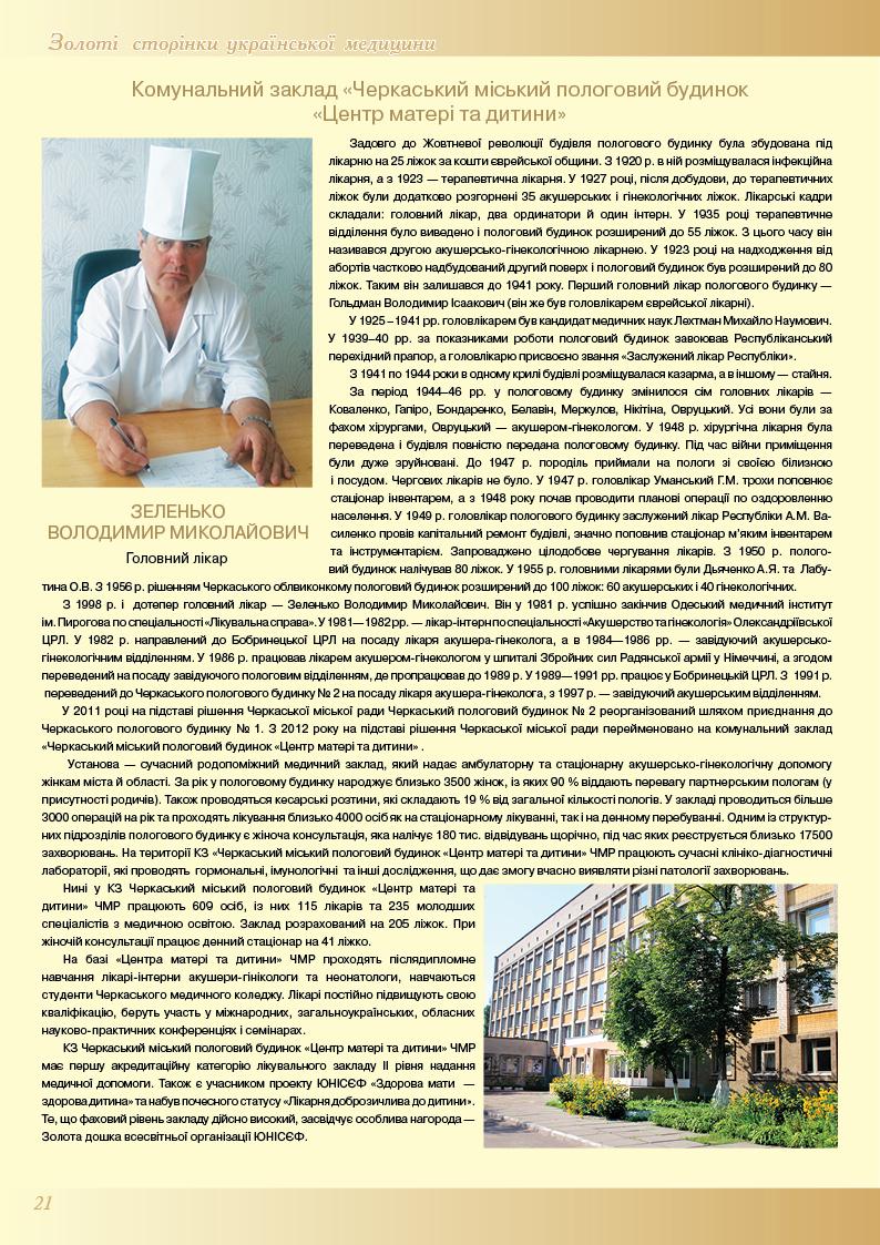 Комунальний заклад «Черкаський міський пологовий будинок  «Центр матері та дитини»
