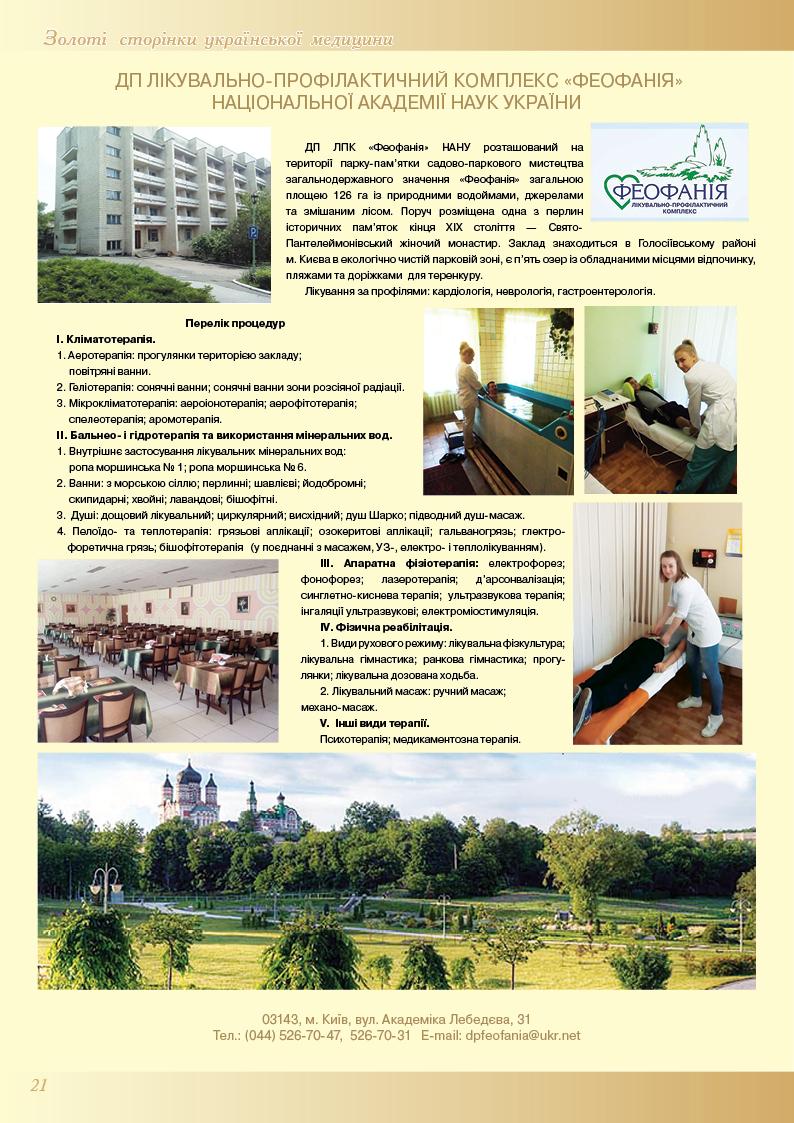 ДП Лікувальний-профілактичний комплекс «Феофанія» Національної академії наук України