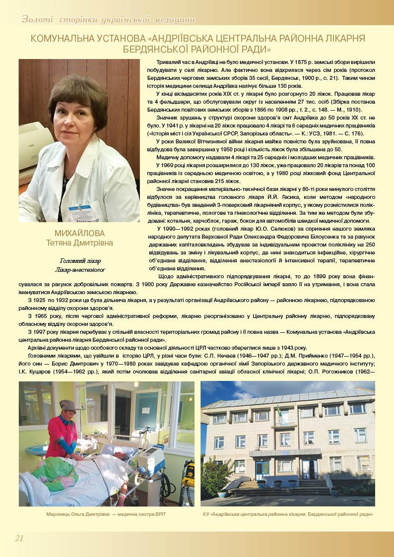 Комунальна установа «Андріївська центральна районна лікарня бердянскої районної ради»