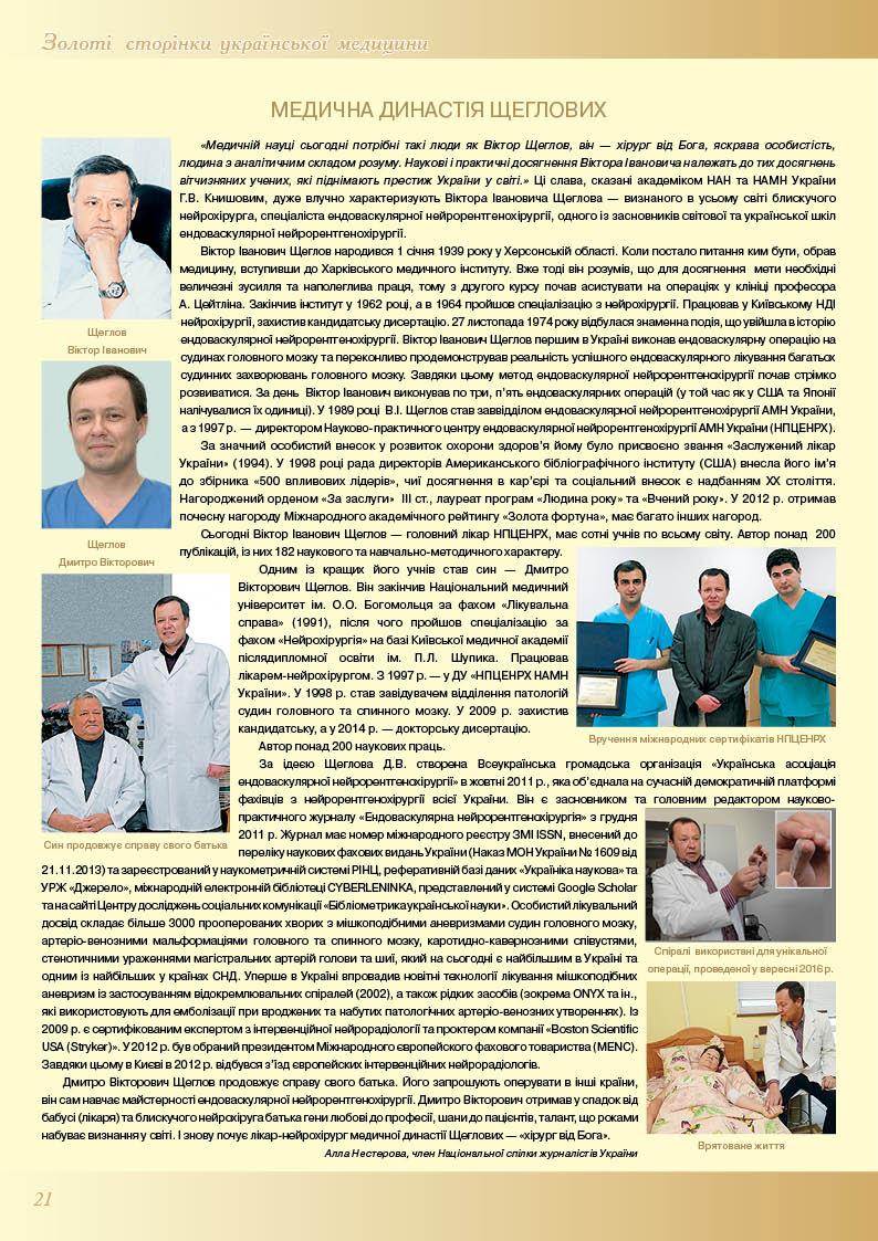 Медична династія Щеглових