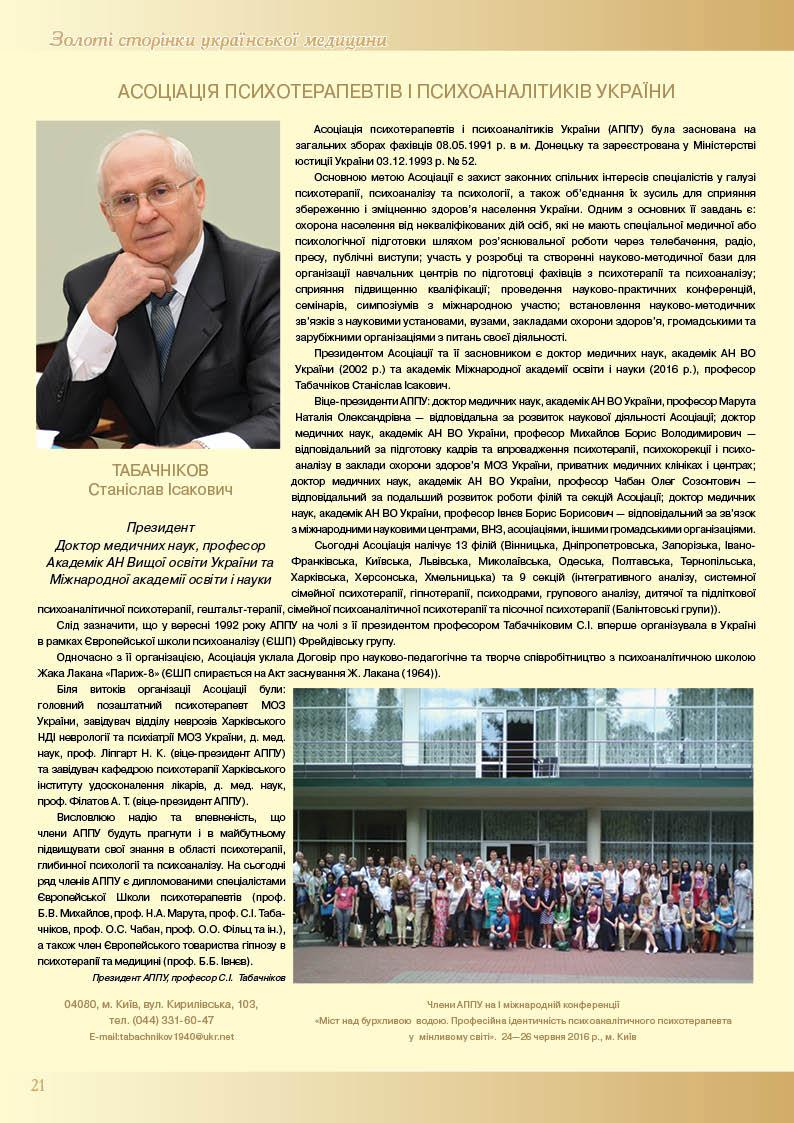 Асоціація психотерапевтів і психоаналітиків України
