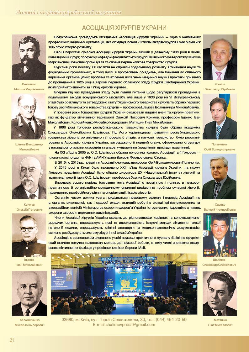 Асоціація хірургів України