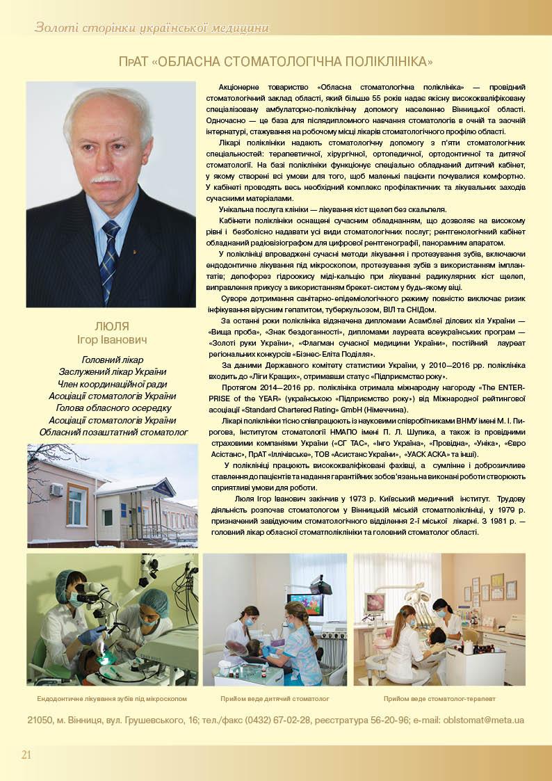 Люля Ігор Іванович