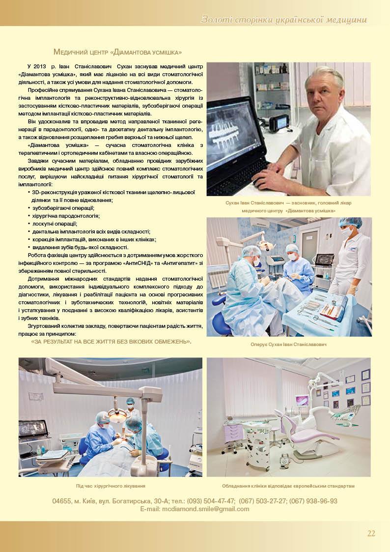 Медичний центр «Діамантова усмішка»  Династія стоматологів родини Сухан