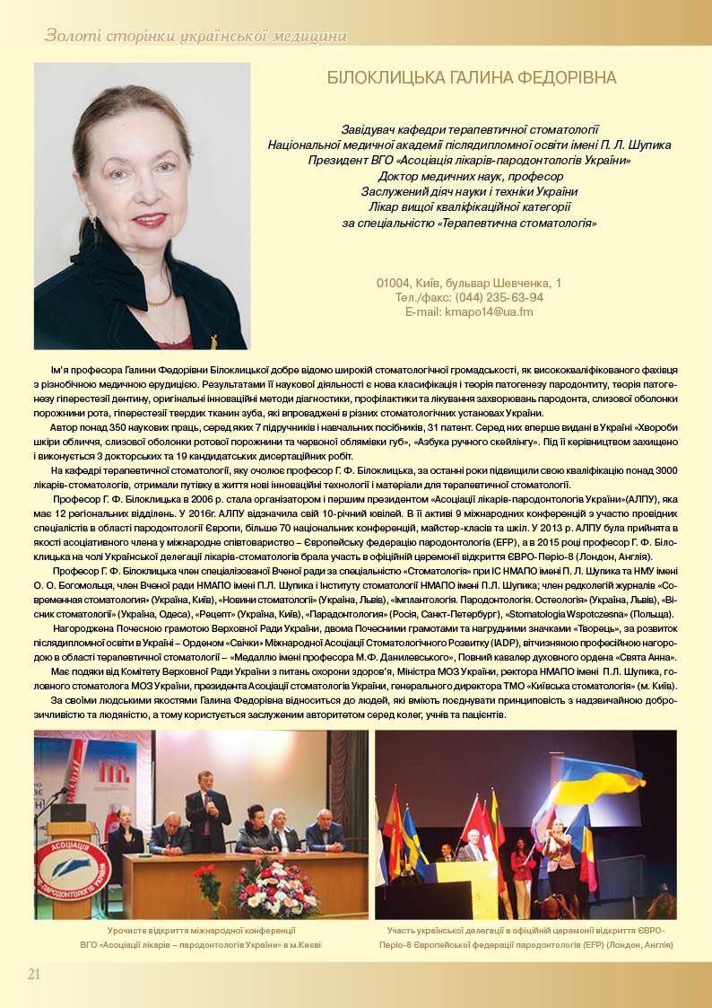 Білоклицька Галина Федорівна