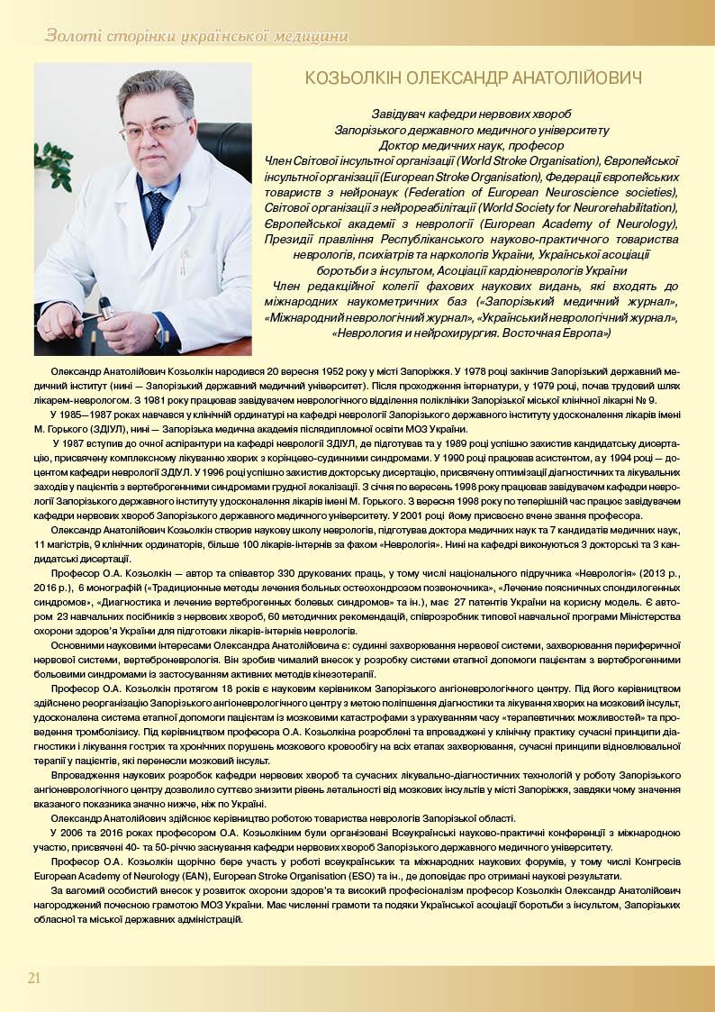 Козьолкін Олександр Анатолійович