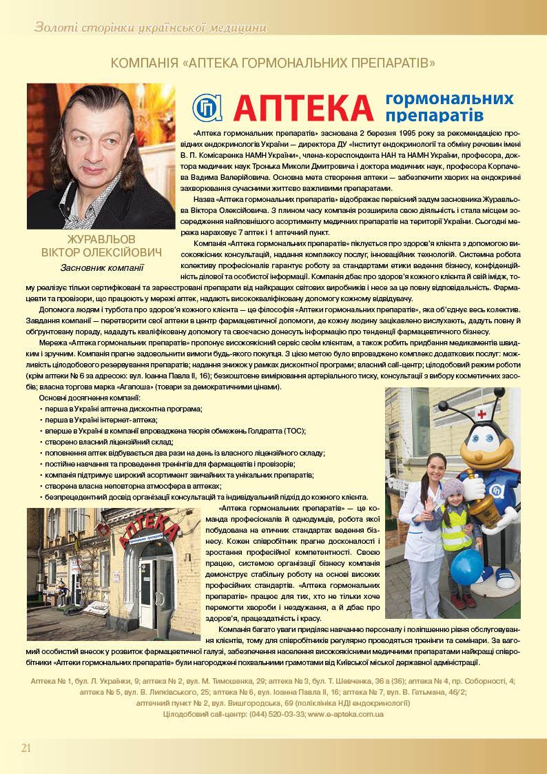 Компанія «Аптека гормональних препаратів» - засновник компанії Журавльов Віктор Олексійович