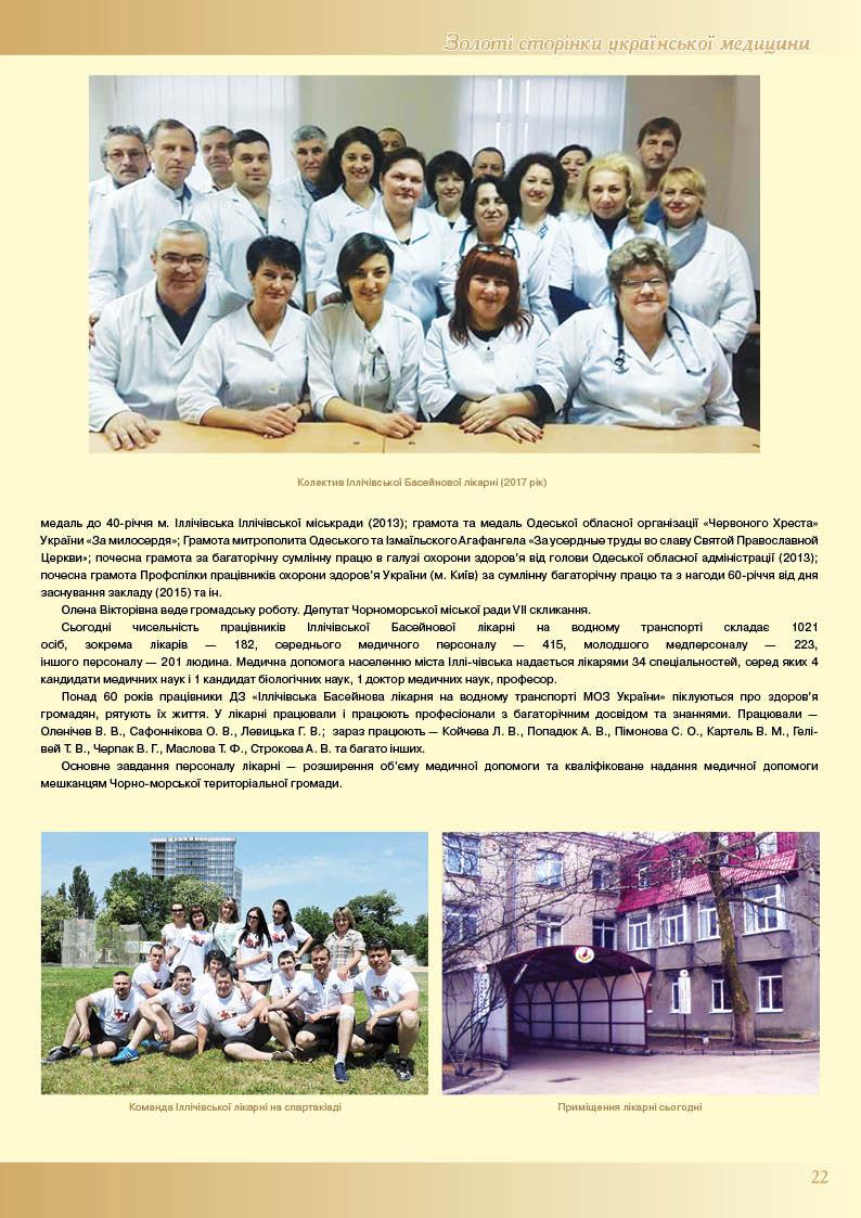 ДЗ«Іллічівська басейновалікарня на водному транспорті МОЗ України» - Кузар Олена Вікторівна
