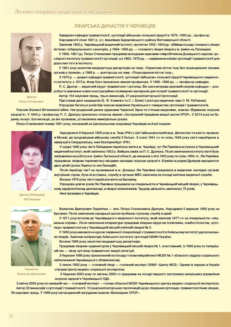 Лікарська династія у Чернівцях