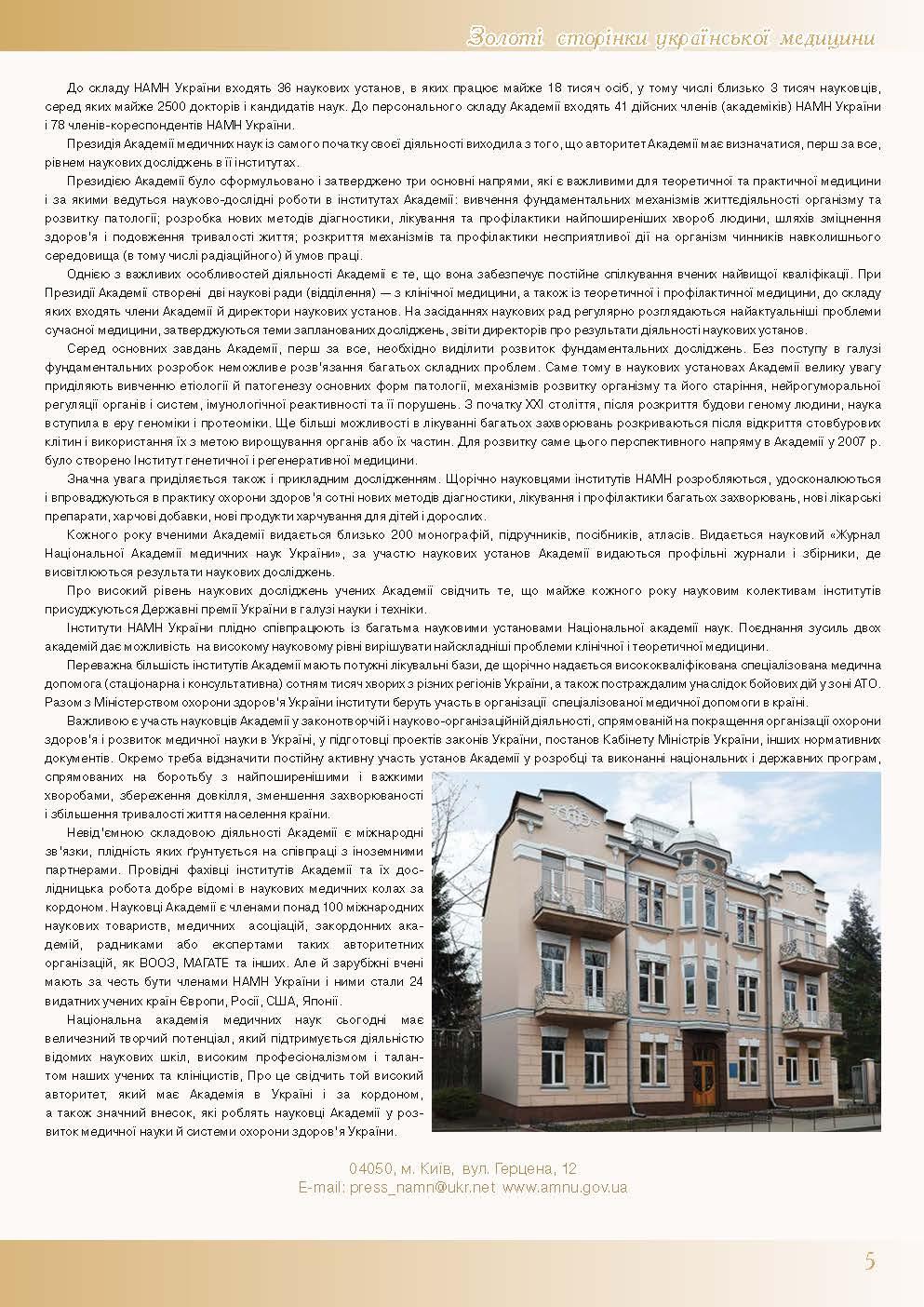 Національна академія медичних наук України