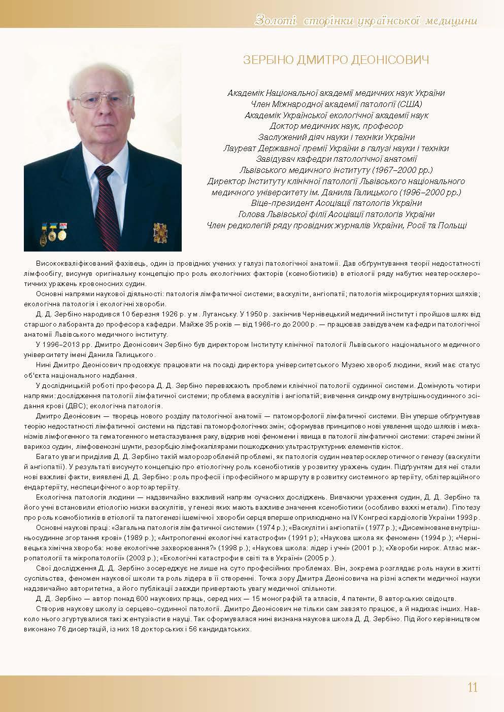 Зербіно Дмитро Деонісович