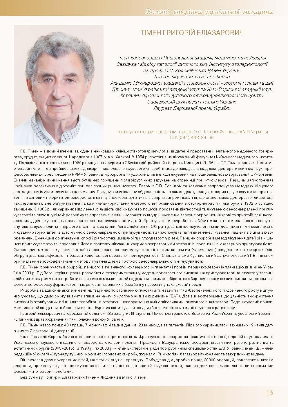 Тімен Григорій Еліазарович