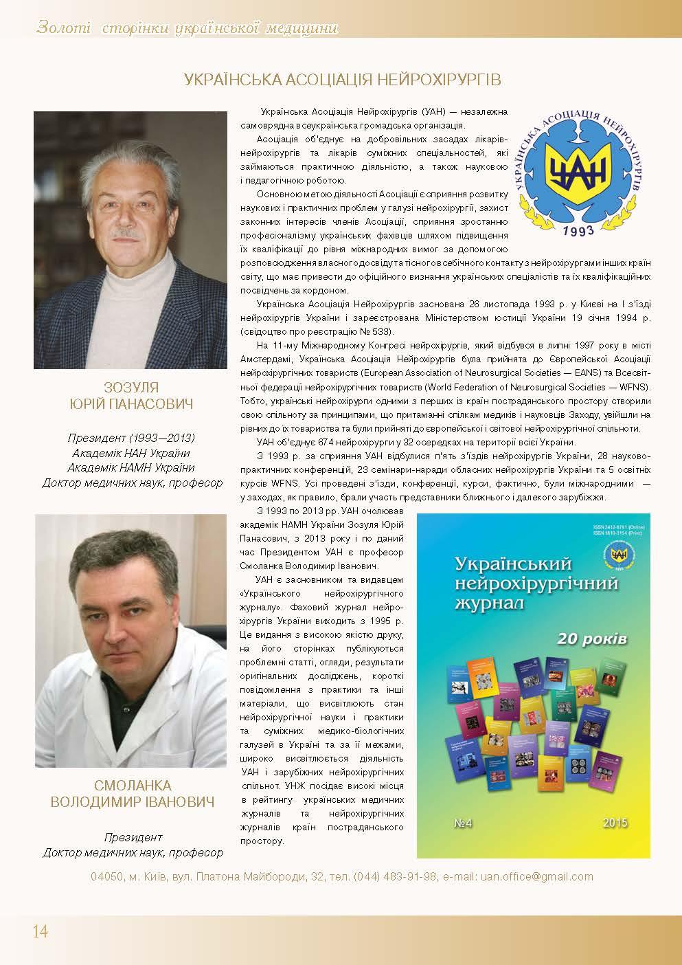 Українська Асоціація Нейрохірургів