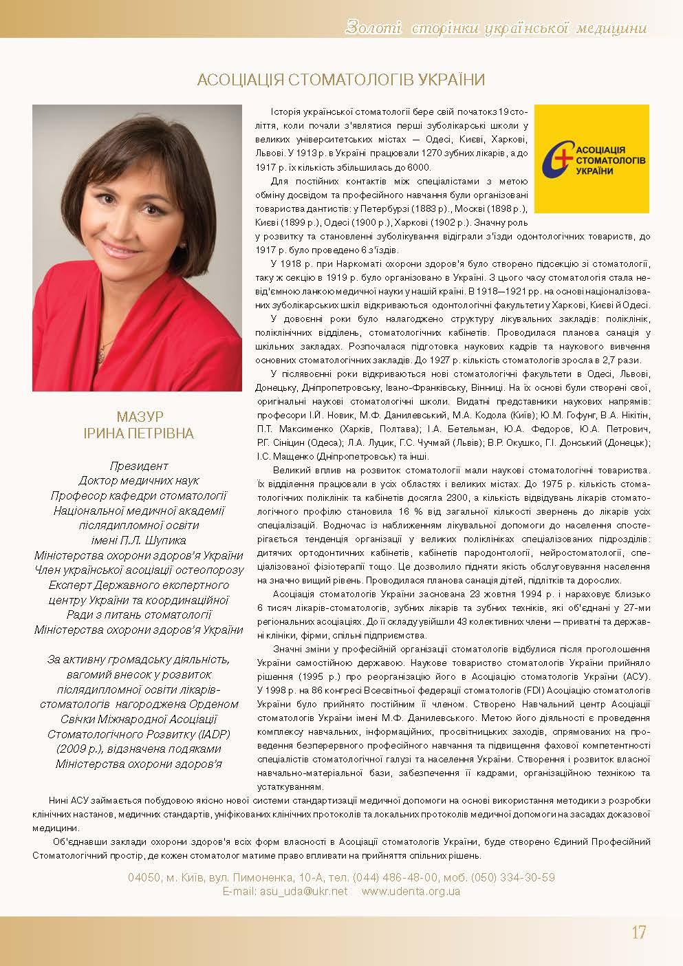 Асоціація стоматологів України