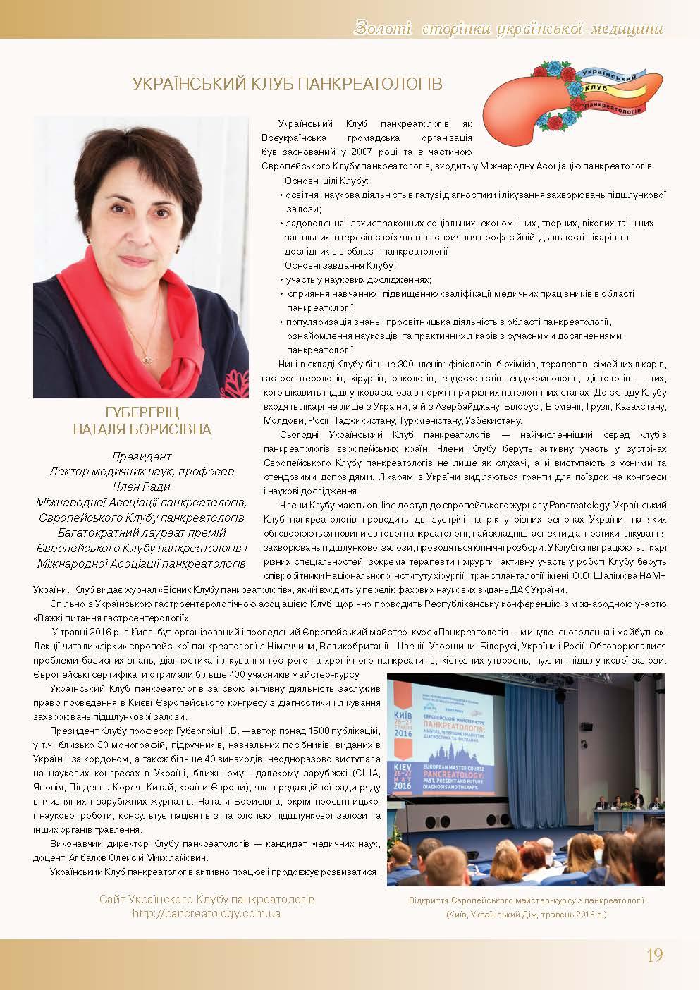 Український клуб панкреатологів