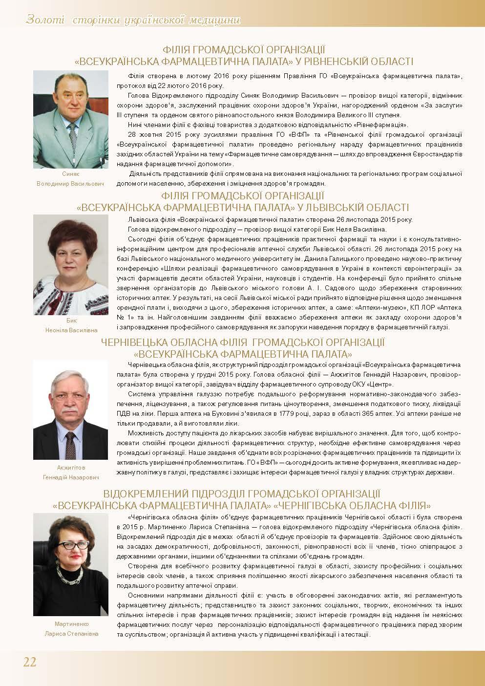 ГО «Всеукраїнська фармацевтична палата»