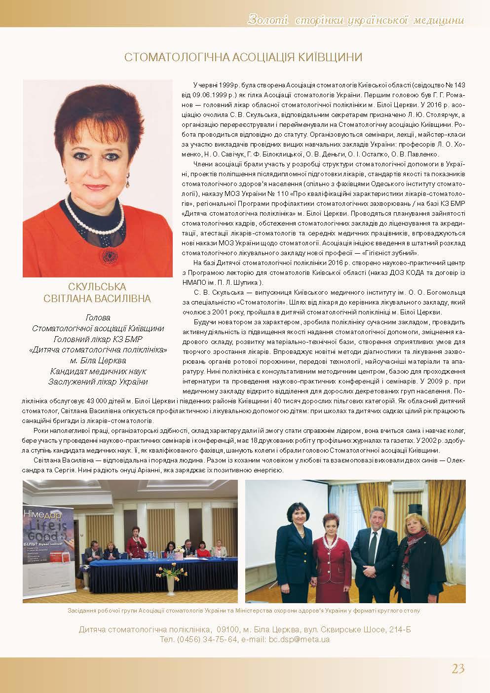 Стоматологічна асоціація Київщини