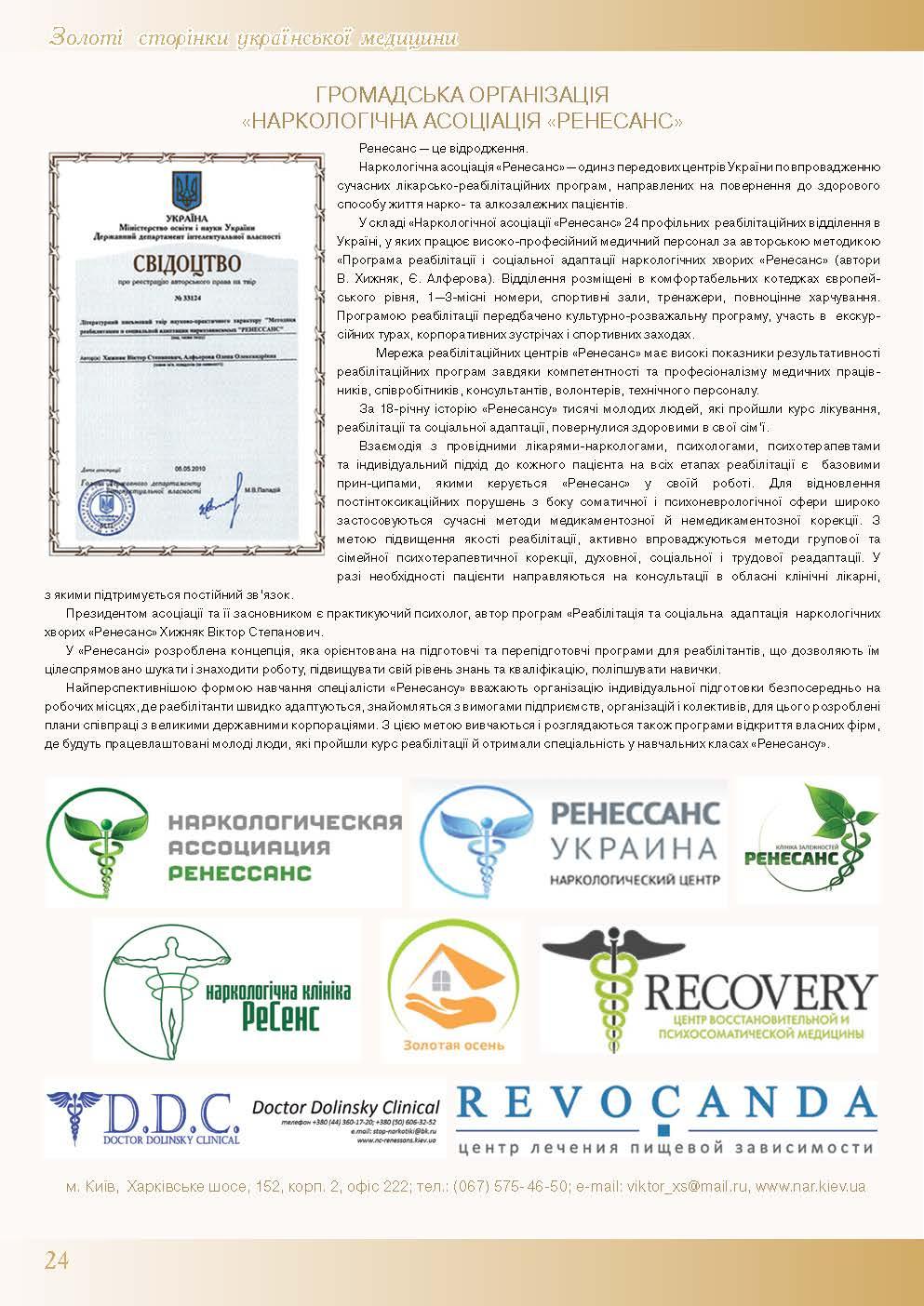 Громадська організація «Наркологічна асоціація «РЕНЕСАНС»