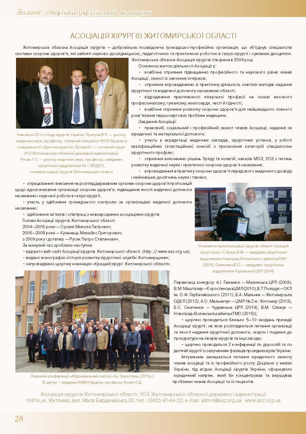 Асоціація хірургів Житомирської області