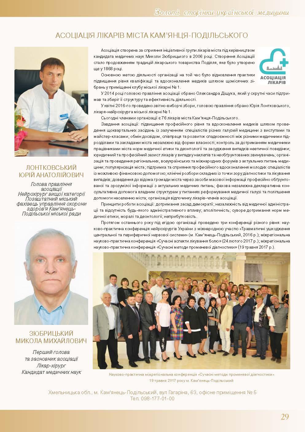 Асоціація лікарів міста Кам'янця-Подільського