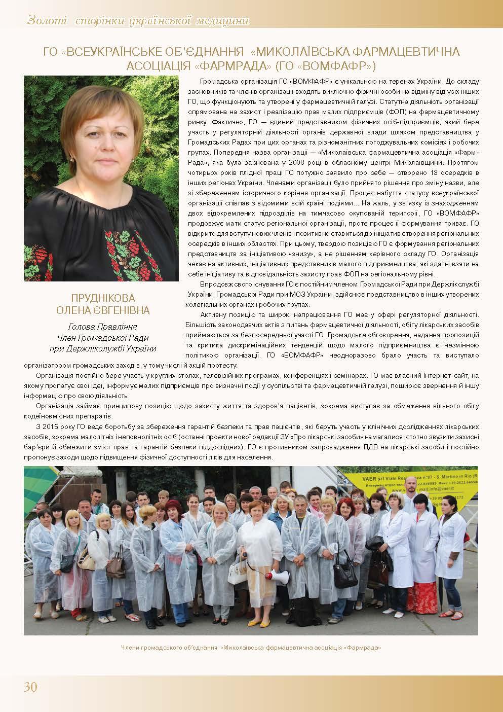 ГО «Всеукраїнське об'єднання «Миколаївська фармацевтична асоціація «ФармРада» (ГО «ВОМФАФР»)