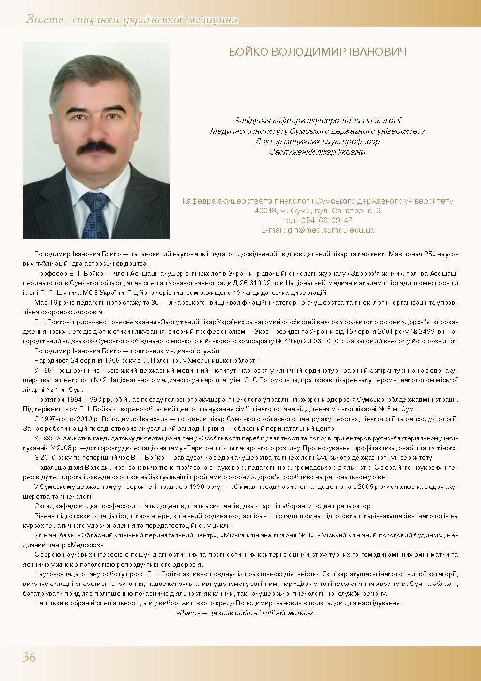 Бойко Володимир Іванович
