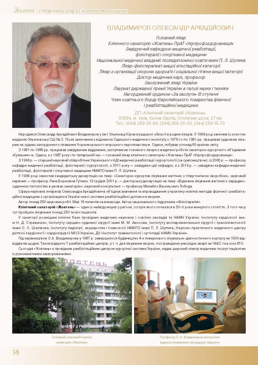 Владимиров Олександр Аркадійович