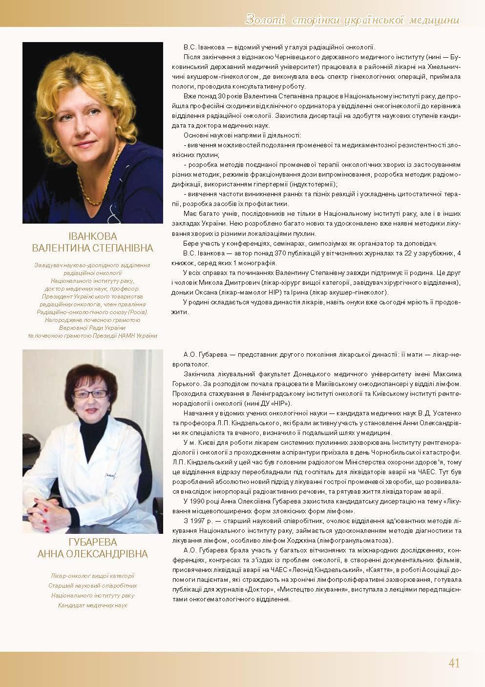 Іванкова Валентина Степанівна, Губарева Анна Олександрівна