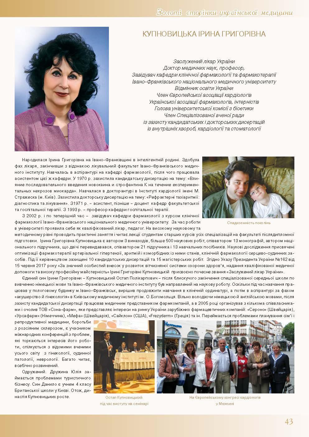 Купновицька Ірина Григорівна
